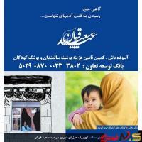 کمک رسانی به آسایشگاه خیریه کهریزک البرز